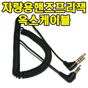 차량용 핸즈프리잭/옥스케이블/연장선/갤럭시S3/노트