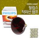 필립스 적외선램프 적외선 100W 150W 250W 병원 치료
