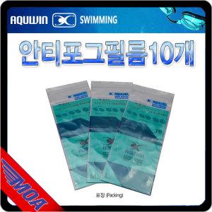 아쿠윈 안티포그필름 10세트용 물안경 김서림방지