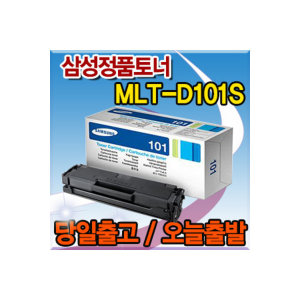A[당일출고] 삼성 MLT-D101S 토너/1500매/ML-2164 2165 2165W 2168 2168W 760P SCX-3400 3405 3405W/F/FW