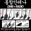 JY/DMB+라디오 순정형 통합안테나/듀얼폴/샤크/RV/SUV