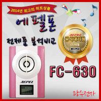 FC-630/FC630/20W강의용무선마이크/에펠폰/기가폰/메가폰/휴대용앰프
