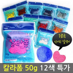 매장 최다판매  칼라폼 50g 컬러폼 12색/폼클레이