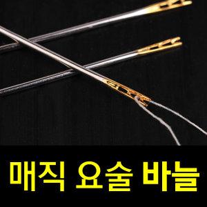 손바늘 바느질 바늘 요술바늘 바느질도구 손바느질