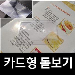 카드 명함 평면 돋보기 확대경 지갑에쏙 휴대용 루페
