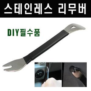 리무버/스테인레스 리무버/공구/diy/네비게이션/헤라