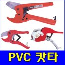 [PVC캇타 모음]PVC절단기/PVC커터기/PVC캇타/PVC컷터기/컷터기/PVC파이프절단기