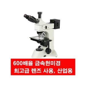 HNM005/금속현미경/600배/광학현미경/반사현미경