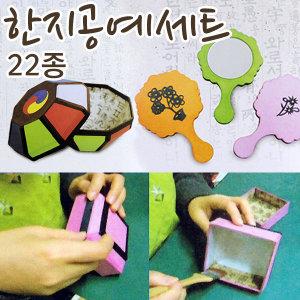 예한 한지공예 22종모음/만들기세트/공작/손거울