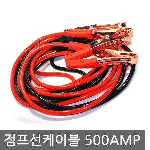 ������(�������̺�)500AMP 2.5M/5M/������/�ڵ���������/�������̺�/�������̾�/�嵥���������̺�/����/
