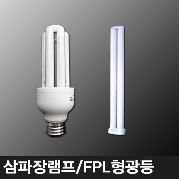 전구모음/형광등/전등/조명등/전등/오스람전구/전구/램프/삼파장 ...