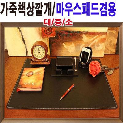 가죽책상패드/대/중/소/책상깔개/마우스패드사용/패드 - 옥션