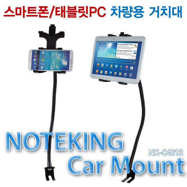차량용 거치대 스마트폰 태블릿PC 아이패드 겸용