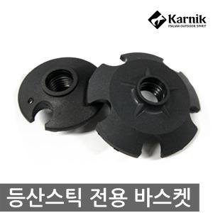 등산스틱 전용바스켓/스틱소모품/촉마개/트레킹바스켓