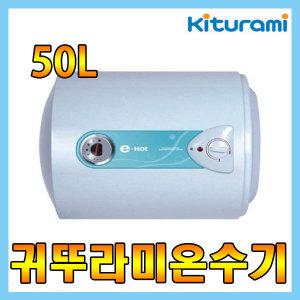 귀뚜라미 KDEWPLUS-50  전기온수기 순간온수기