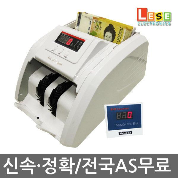 지폐계수기/LS-528/일반/위폐감지/신속/정확/빠른배송