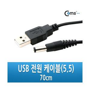 케이블마트 ANA087 USB 전원 케이블(5.5)  70cm USB케이블 충전케이블 DC 아답터 전원 잭 연결선