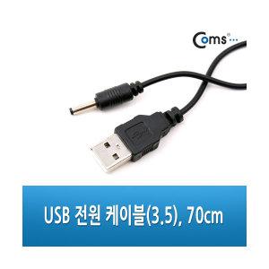 케이블마트 ANA086 USB 전원 케이블(3.5)  70cm USB케이블 충전케이블 DC 아답터 전원 잭 연결선