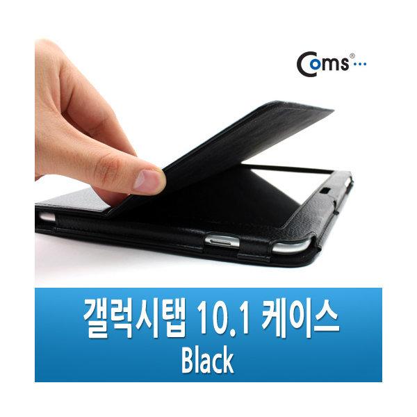 케이블마트 AIT304 갤럭시탭 10.1 케이스 검정 Black 보호케이스 스탠드 기능 접이식 받침대 기능