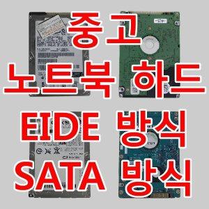 중고 20 ~ 500G EIDE SATA 2.5인치 노트북하드 디스크