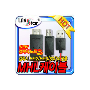 갤럭시 S5/S4/S3 노트2/노트3 전용 MHL 케이블 2M
