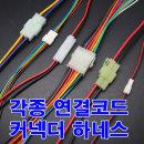 커넥터 2P 3P 4P LED 연결코드 전원 코드 케이블 방수