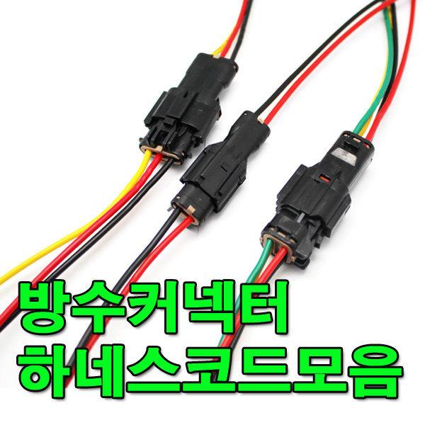 방수커넥터 연결코드 커넥터 전원코드 2p 3p 4p 5p 6p