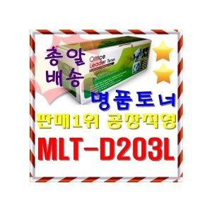MLT-D203L/SL-M3320/3370/3820/3870/4020/4070(재생)