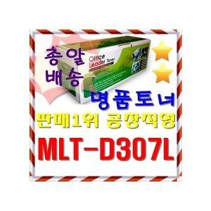 MLT-D307L/307L/MLT-307/MLT-D307/MLT-307L/MLT-307S/MLT 307L/ML-4510/ML 4510/ML-5010/ML 501/0ML-5015