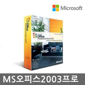 MS Office 2003 Professional(한글/처음사용자용/FPP)