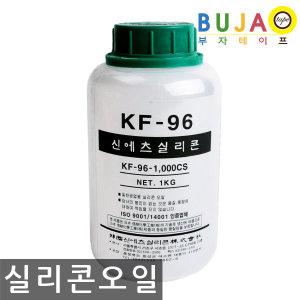 -부자테이프- 신에츠 실리콘/실리콘 오일/kf-96/KF-96-1000CS/신에츠/shinetsu/1Kg