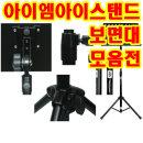 아이엠아이스탠드 보면대/악보스탠드//접합부위 STEEL