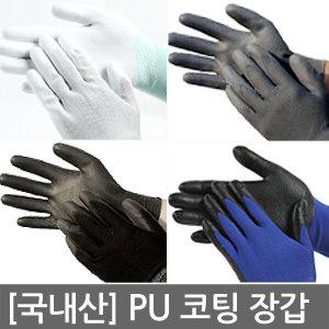 (국내산)PU장갑/10켤레 1세트/천하무적/3M 슈퍼그립