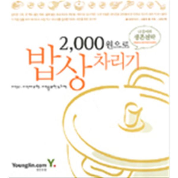 2000원으로 밥상차리기