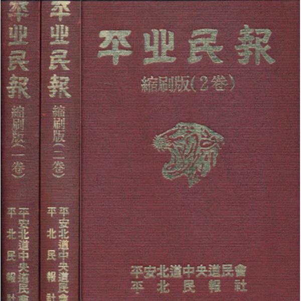 평북민보(平北民報) 1.2권 - 축쇄판