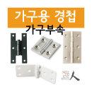 가구경첩/50여종/도매가판매/소경첩/신상품입고