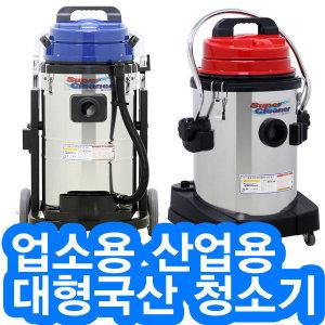 몰코리아  산업용 업소용 청소기 건습식 건식청소기