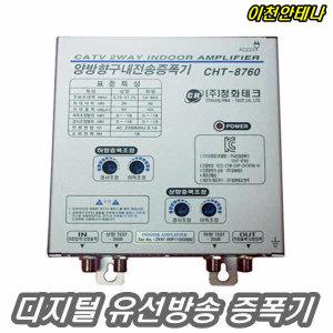 청화 양방향증폭기 TV 안테나 유선방송 CATV 증폭기
