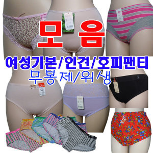 SOPT001-1 여성 착한가격 삼각팬티 모음전20종