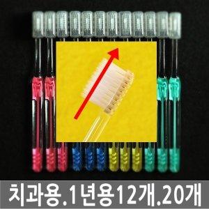 치과용품전문 치과칫솔 교정칫솔 어린이 유아 어금니