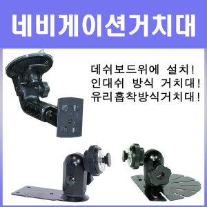 네비게이션거치대 3종류/아이나비/파인드라이브/만도