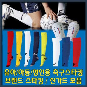 축구스타킹/아동스타킹/튜브스타킹/유아양말/국산양말