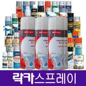 락카/스프레이/페인트/도색/3M커버링테이프/오공