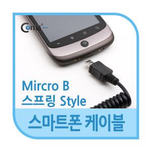 케이블마트 ANA700 USB 케이블(Short/Micro) 스프링  데이타/충전  15cm~50cm 마이크로5핀 스마트폰 연결선