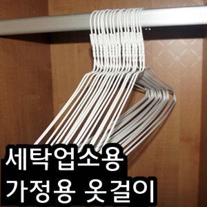국산 세탁소옷걸이 백색1박스(400개)/철사옷걸이/200