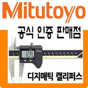 [남현툴링]MITUTOYO디지메틱캘리퍼스600mm/ 500-501-10/디지털캘리퍼스/버니어/방수형