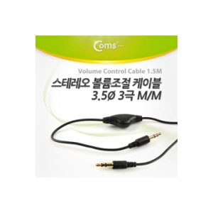 COMS 스테레오 케이블 (3.5/볼륨조절키) 1.5M/IT613