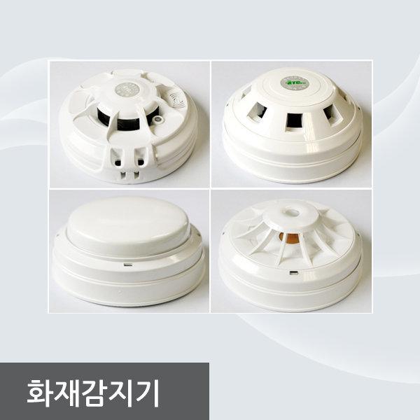 차동식정온식광전식(연기식)감지기리더스테크빠른배송