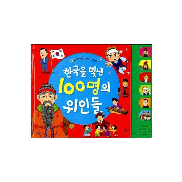 애플비  한국을 빛낸 100명의 위인들(노래하는 역사 그림책)
