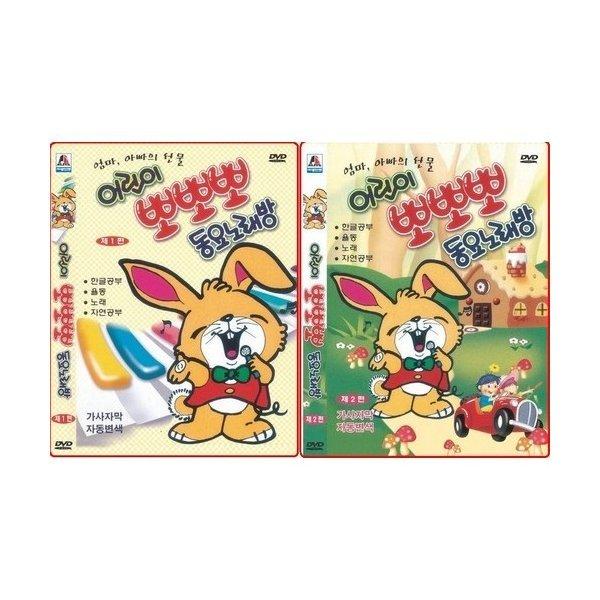 앤해즈   DVD  어린이 뽀뽀뽀 동요노래방 2종  1편+2편